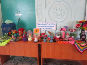 18 марта 2018 г.              в фойе СДК  с. Аксаитово  проведена            Открытая выставка рукоделий  членов клуба по интересам  «Диляфруз»