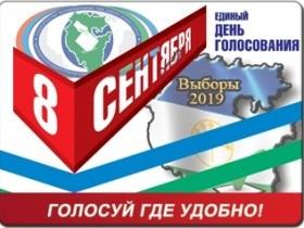 #Сделалвыбор102 #ЕРРБ  #Башкортостан