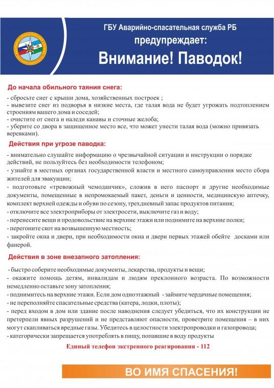 pamjatka-pavodok_gbu-ass.jpg